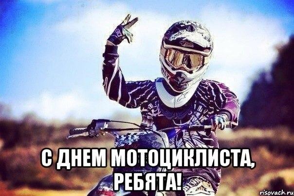 Поздравление на день мотоциклиста